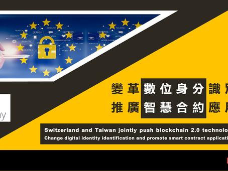 瑞士與台灣共推區塊鏈 2.0技術 變革數位身分識別及推廣智慧合約應用