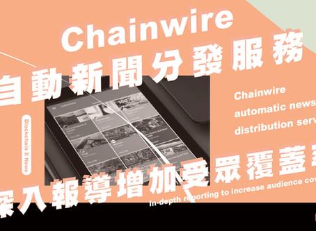 Chainwire自動新聞分發服務深入報導增加受眾覆蓋率