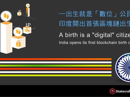 一出生就是「數位」公民!印度開出首張區塊鏈出生證明