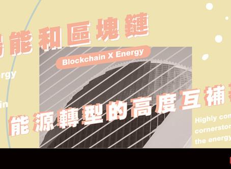 太陽能和區塊鏈:能源轉型的高度互補基石