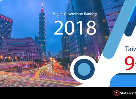 2018 全球數位政府評比 台灣位居第9