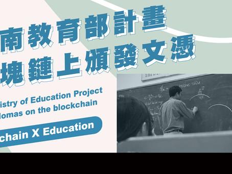 越南教育部計畫在區塊鏈上頒發文憑