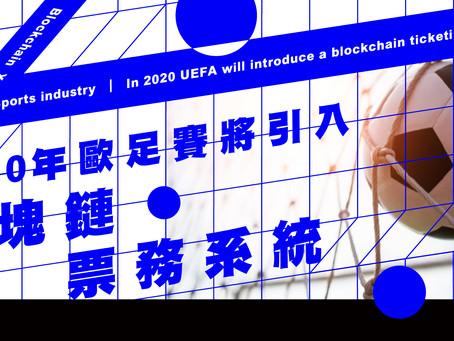 2020年歐足賽將引入區塊鏈票務系統