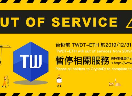 台恆幣TWDT-ETH下架通知