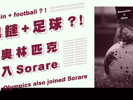區塊鏈+足球 ?!馬賽奧林匹克也加入Sorare