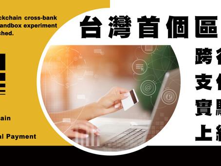 台灣首個區塊鏈跨行轉帳支付 沙盒實驗正式上線