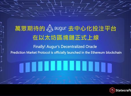 萬眾期待的 Augur 去中心化投注平台,在以太坊區塊鏈正式上線