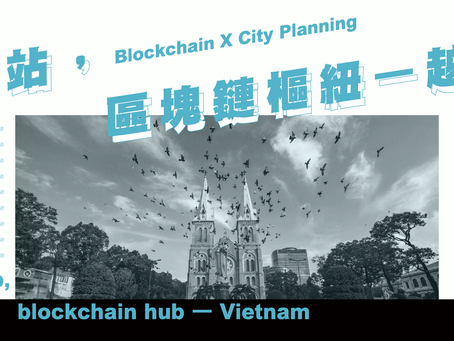 下一站,區塊鏈樞紐—越南
