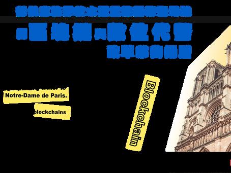 從供應乾淨飲水至重建巴黎聖母院 用區塊鏈與數位代幣改革慈善捐贈