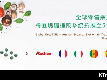 全球零售業巨頭歐尚將區塊鏈追蹤系統拓展至5個新國家