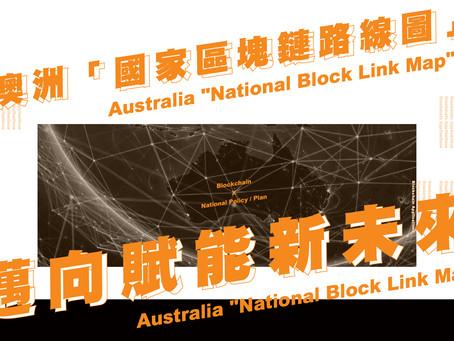 澳洲「國家區塊鏈路線圖」                         邁向賦能新未來