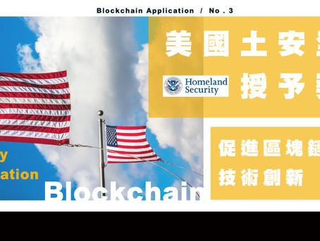 國土安全部向數字市集授予199美元的獎金以促進區塊鏈技術創新