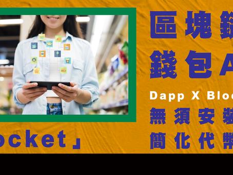 區塊鏈錢包 App「Dapp Pocket」