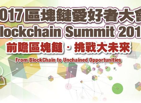2017區塊鏈愛好者大會(11/24會議議程)