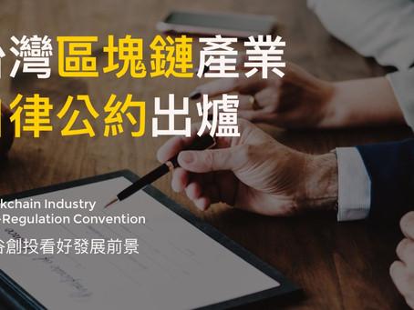台灣區塊鏈產業自律公約出爐 矽谷創投看好發展前景