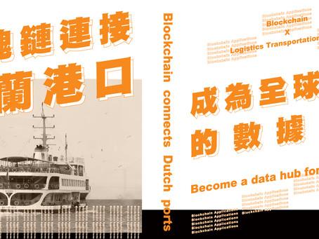 區塊鏈連接荷蘭港口                                       成為全球貿易的數據樞紐