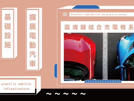 區塊鏈如何能夠進一步推動電動汽車的發展