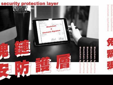 區塊鏈資安防護層遠端電子簽約免緊張