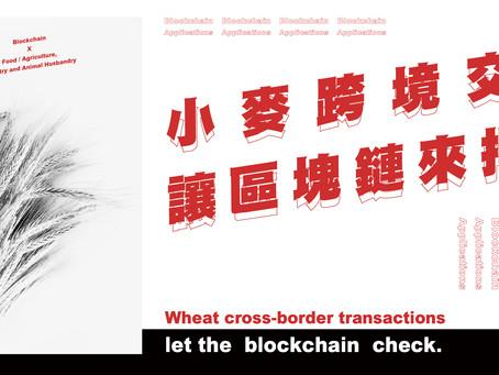 小麥跨境交易讓區塊鏈來把關