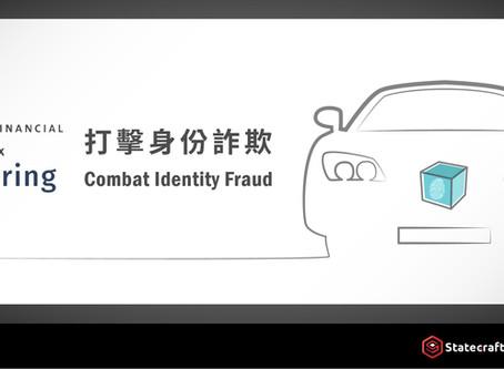 通用汽車金融GM Financial 與區塊鏈公司Spring Labs 共同打擊身份詐欺