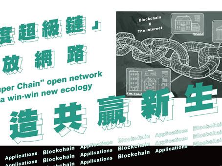「百度超級鏈」開放網路  創造共贏新生態!