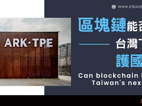 區塊鏈能否成為台灣下一座護國神山
