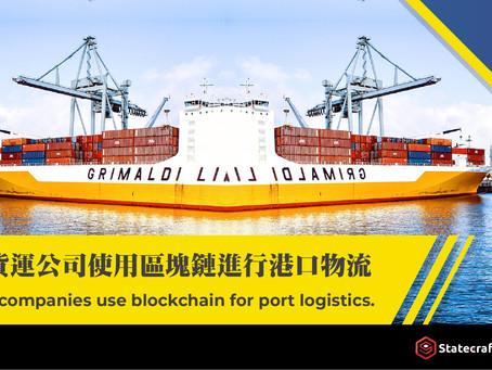 俄羅斯:貨運公司使用區塊鏈進行港口物流