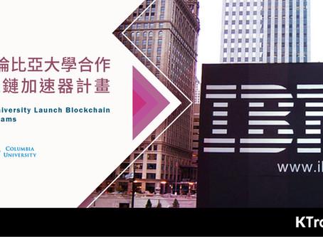 IBM與哥倫比亞大學合作推出區塊鏈加速器計畫