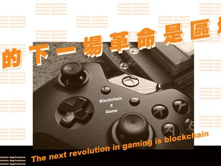 遊戲的下一場革命是區塊鏈