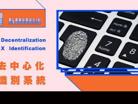 加泰羅尼亞政府區塊鏈策略 打造去中心化身份識別系統