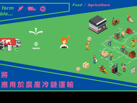 「從農場到餐桌」農科院將區塊鏈技術應用於農產冷鏈運輸