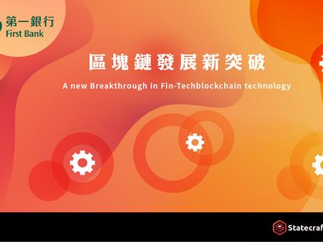 打破藩籬 X 台灣之光 第一銀行取得全球首創跨鏈整合專利