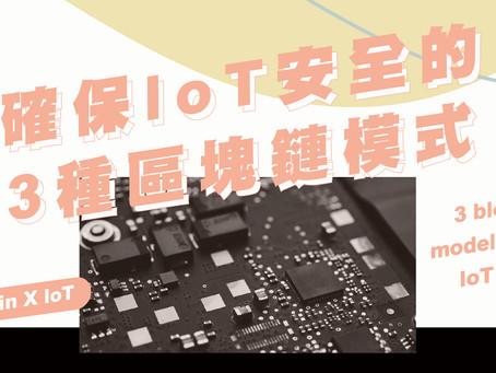 確保IoT安全的3種區塊鏈模式