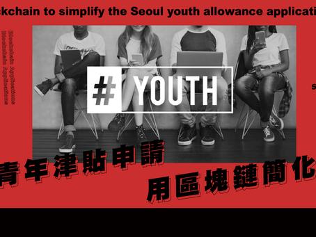 用區塊鏈簡化首爾青年津貼申請流程