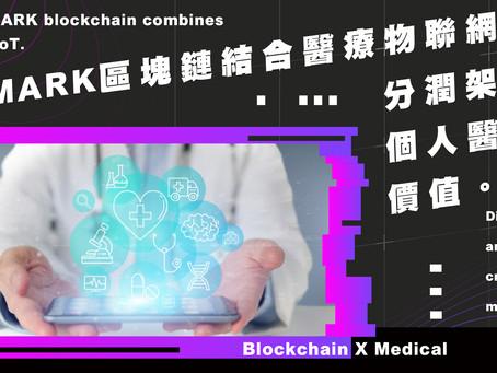 個人醫療健康數據可以賣錢 區塊鏈新創BITMARK從分潤架構著手