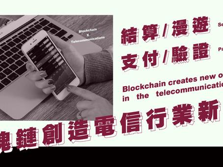 區塊鏈創造電信行業新機遇