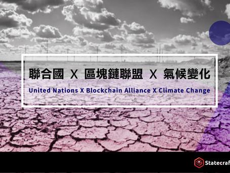聯合國組建區塊鏈聯盟以應對氣候變化