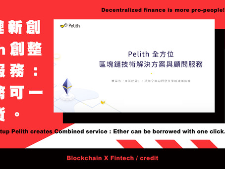 去中心化金融更親民! 區塊鏈新創Pelith創整合型服務:以太幣可一鍵借貸