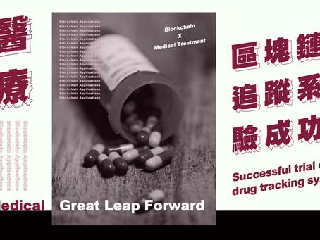 醫療大躍進—區塊鏈藥物追蹤系統試驗成功