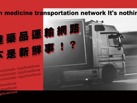 日本通運計畫開發區塊鏈藥品運輸網路