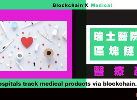 瑞士醫院通過區塊鏈追蹤醫療產品