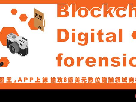 台灣「區塊鏈存證王」APP上線 搶攻6億美元數位鑑識領域商機