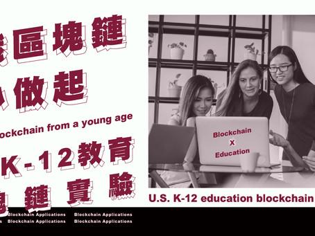 認識區塊鏈從小做起-美國K-12教育區塊鏈實驗