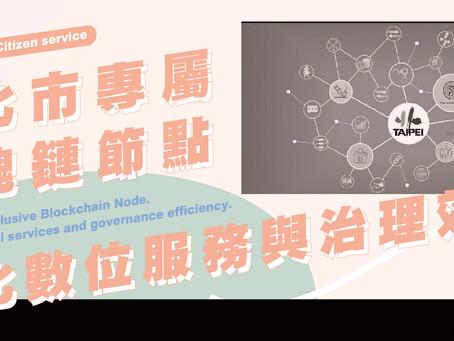 台北市專屬區塊鏈節點  優化數位服務與治理效能
