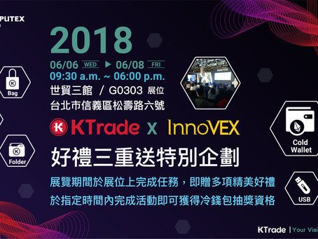 2018 KTrade X InnoVEX特別企劃