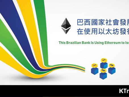 巴西國家社會發展銀行正在使用以太坊發行穩定幣