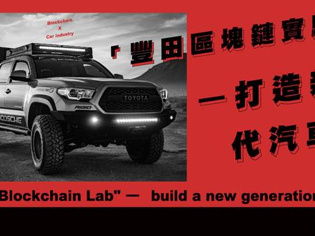 「豐田區塊鏈實驗室」—打造新世代汽車!