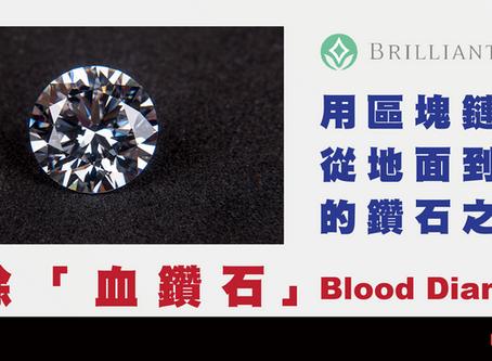 消除「血鑽石」 Brilliant Earth用區塊鏈追蹤 從地面到商店的鑽石之旅