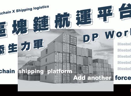 區塊鏈航運平台再添生力軍DP World
