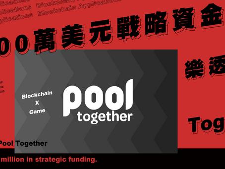無成本樂透遊戲Pool Together獲籌100萬美元戰略資金